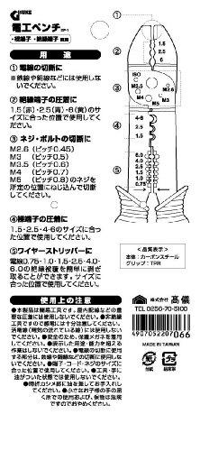 高儀 GISUKE 裸・絶縁端子両用 電工ペンチ DP-1