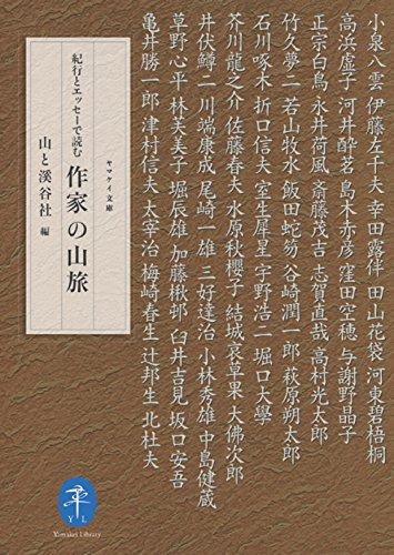 紀行とエッセーで読む 作家の山旅 (ヤマケイ文庫)