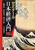 ゼミナール日本経済入門〈2002年度版〉