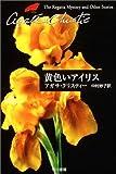 黄色いアイリス (ハヤカワ文庫―クリスティー文庫)