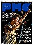 ぴあMUSIC COMPLEX Vol.7 (ぴあMOOK)