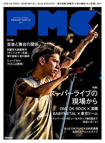 『One Way Ticket/ONE OK ROCK』は有名バンドがプロデュース?!【歌詞和訳】の画像