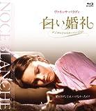 白い婚礼 <デジタル・リマスター版> Blu-ray[Blu-ray/ブルーレイ]