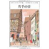 片手の音 '05年版ベスト・エッセイ集 (文春文庫)