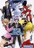 ペルソナ3 アンソロジーコミック2 (ブロスコミックスEX)
