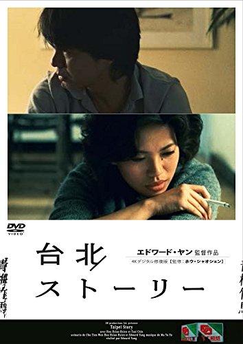 台北ストーリー[DVD]
