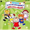 2001年 学芸会・おゆうぎ会CD(4)ガオレンジャー吼えろ!