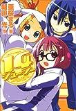 14ジューシー (ジェッツコミックス)