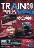 TRAIN MODELING MANUAL Vol.5 (ホビージャパンMOOK 307)