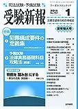 受験新報 2015年 01月号 [雑誌]