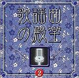 <COLEZO!>歌謡曲の殿堂(2)