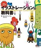 イラストレーションの教科書 (玄光社MOOK) 画像