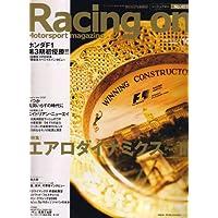 Racing on (レーシングオン) 2006年 10月号 [雑誌]