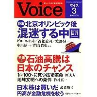 Voice (ボイス) 2008年 03月号 [雑誌]