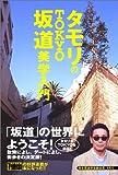タモリのTOKYO坂道美学入門 画像