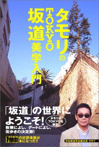 タモさんもビックリ!?「ブラタモリ」取材中に東京駅地下の巨大空洞が見つかる