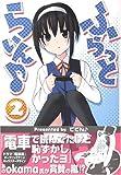 ふらっとらいん (2) (Dengeki comics EX)