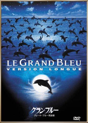 グラン・ブルー (グレート・ブルー完全版) [DVD]の詳細を見る