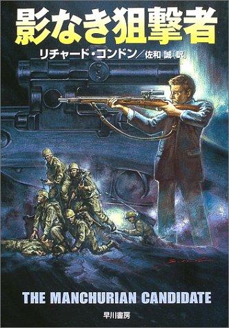 影なき狙撃者 (ハヤカワ文庫NV)