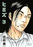 ヒミズ(3) (講談社漫画文庫)