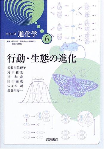 行動・生態の進化 (シリーズ進化学 (6))の詳細を見る