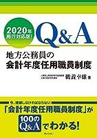 2020年施行対応版! Q&A地方公務員の会計年度任用職員制度