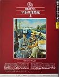 週刊 グレートアーティスト 12 マネ [分冊百科・西洋絵画の巨匠たち] 画像