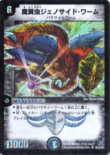 デュエルマスターズ 《魔翼虫ジェノサイド・ワーム》 DM02-S03-S 【進化クリーチャー】
