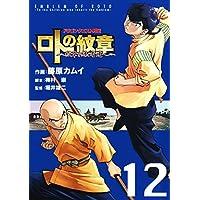 ドラゴンクエスト列伝 ロトの紋章~紋章を継ぐ者達へ~ 12巻 (デジタル版ヤングガンガンコミックス)