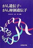 がん遺伝子・がん抑制遺伝子