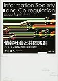 情報社会と共同規制: インターネット政策の国際比較制度研究