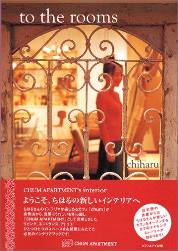 ちはる「to the rooms」 saita mookの詳細を見る