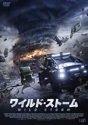ワイルド・ストーム [DVD]