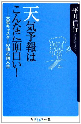 天気予報はこんなに面白い!―天気キャスターの晴れ雨人生 (角川oneテーマ21)の詳細を見る