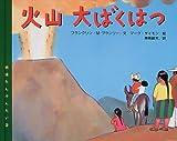 地球たんけんたい〈3〉火山大ばくはつ (地球たんけんたい (3))