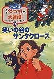アニメ版 少年サンタの大冒険〈2〉笑いの谷のサンタクロース