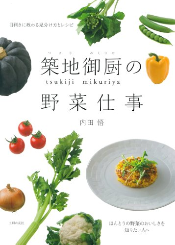 築地御厨の野菜仕事