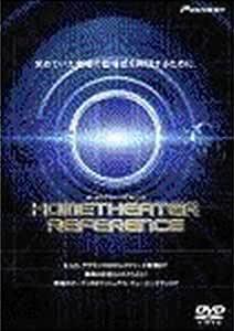 ホームシアター・リファレンス [DVD]