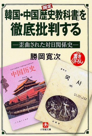 韓国・中国「歴史教科書」を徹底批判する—歪曲された対日関係史 (小学館文庫)