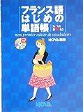 フランス語はじめの単語帳 (Nova books)