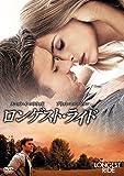 ロンゲスト・ライド[DVD]