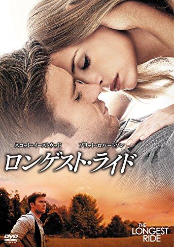 ロンゲスト・ライド [DVD]