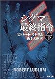 シグマ最終指令〈下〉 (新潮文庫)
