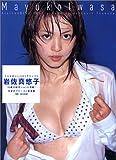 岩佐真悠子写真集「SIX TEEN BLUE」