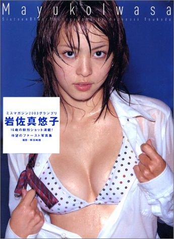 岩佐真悠子写真集「SIX TEEN BLUE」の詳細を見る