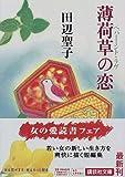 薄荷草の恋 (講談社文庫)