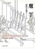 庖丁:和食文化をささえる伝統の技と心 (シリーズ・ニッポン再発見)