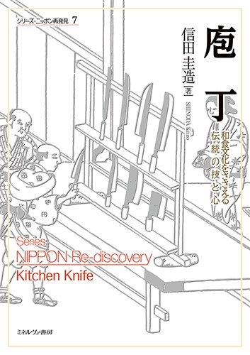 庖丁:和食文化をささえる伝統の技と心 (シリーズ・ニッポン再発見) 発売日