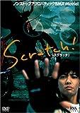 Scratch![DVD]