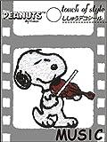 ミノダ スヌーピー刺繍デコシール MUSIC-ヴァイオリン S02R8703